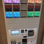 Test & avis du Spa World Onsen à Osaka (Japon)