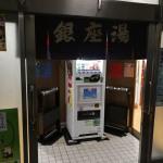 Test & avis du sento Ginza-yu à Tokyo (Japon)