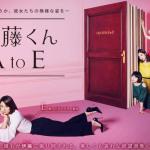 A la découverte du Netflix japonais