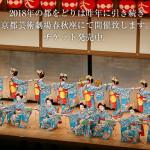 Miyako Odori 2018 : Avis et Conseils Pratiques – Carnet de voyage Kyoto (Japon) #3