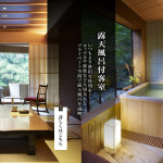 Carnet de Voyage Osaka (Japon) #5 : Une nuit dans un Ryokan – Fudouguchikan Ryokan à Osaka